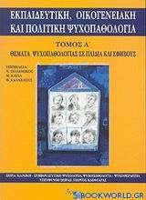 Εκπαιδευτική, οικογενειακή και πολιτική ψυχοπαθολογία
