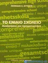 Το ενιαίο σχολείο