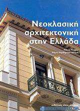 Νεοκλασική αρχιτεκτονική στην Ελλάδα