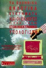 Τα ελληνικά συστήματα και οι εκλογές 1926-1985 στον ηλεκτρονικό υπολογιστή