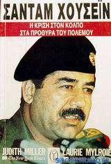 Ο Σαντάμ Χουσεΐν και η κρίση στον Κόλπο