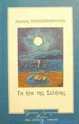 Τα ήτα της Σελήνης
