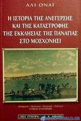 Η ιστορία της ανέγερσης και της καταστροφής της εκκλησίας της Παναγιάς στο Μοσχονήσι
