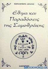 Έθιμα και παραδόσεις της Σαμοθράκης