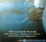Το άγιο νερό