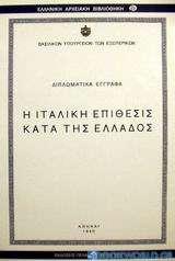 Η ιταλική επίθεσις κατά της Ελλάδος