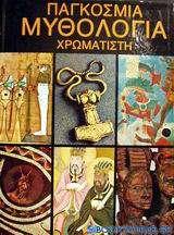 Παγκόσμια μυθολογία χρωματιστή