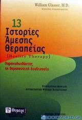 13 ιστορίες άμεσης θεραπείας