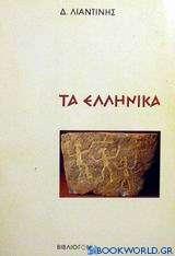 Τα ελληνικά