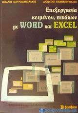 Επεξεργασία κειμένου, πινάκων με Word και Excel