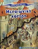 Εικόνες μέσα από ένα... μεσαιωνικό κάστρο