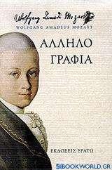 Αλληλογραφία 1769-1791