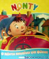 Ο Νόντυ πηγαίνει για ψώνια