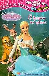 Barbie στη λίμνη των κύκνων: Ο θρίαμβος της αγάπης