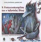 Η Κοκκινοσκουφίτσα και ο τελευταίος λύκος