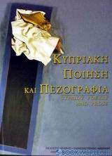 Κυπριακή ποίηση και πεζογραφία