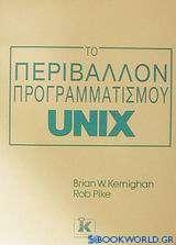 Το περιβάλλον προγραμματισμού Unix