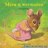 Μίνα η ποντικίνα