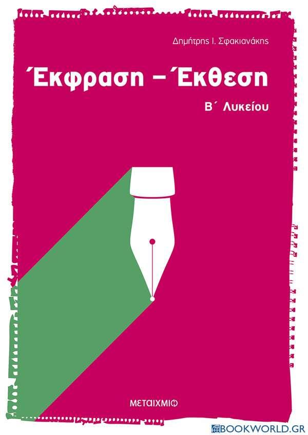 Έκφραση - έκθεση Β΄ ενιαίου λυκείου