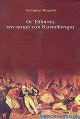 Οι Έλληνες τον καιρό του Καποδίστρια