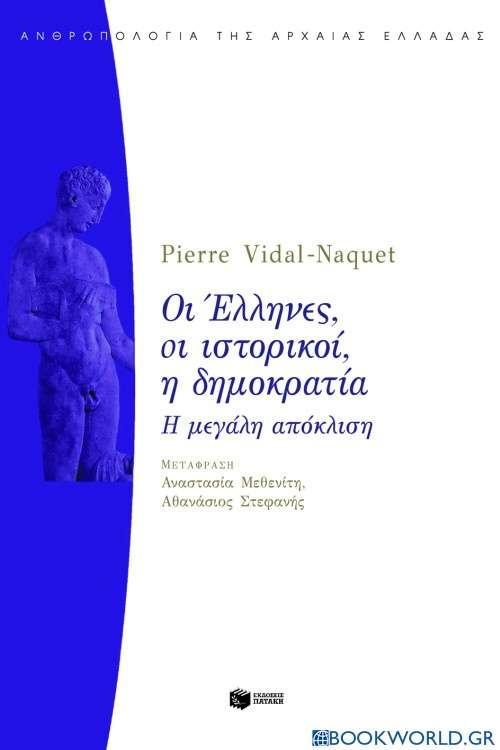 Οι Έλληνες, οι ιστορικοί, η δημοκρατία