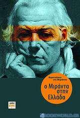 Ο Μιράντα στην Ελλάδα