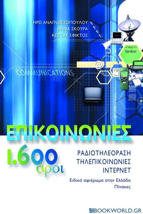 Επικοινωνίες 1.600 όροι