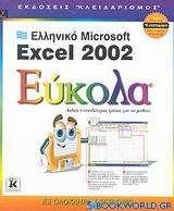 Ελληνικό Microsoft Excel 2002 εύκολα