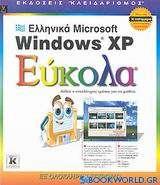 Ελληνικά Microsoft Windows XP εύκολα