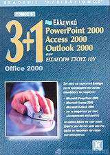 3+1 Office 2000