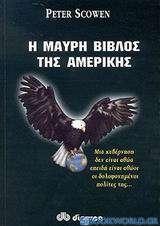 Η μαύρη βίβλος της Αμερικής