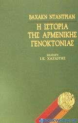 Η ιστορία της αρμενικής γενοκτονίας