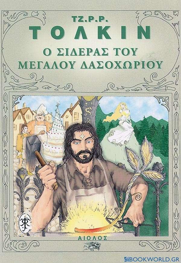 Ο σιδεράς του Μεγάλου Δασοχωρίου