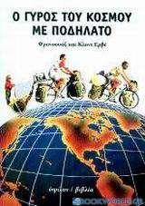 Ο γύρος του κόσμου με ποδήλατο