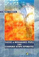 Τάσεις και μοναδιαίες ρίζες στην ελληνική αγορά χρήματος