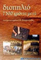 Δισπηλιό 7500 χρόνια μετά