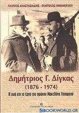 Δημήτριος Γ. Δίγκας 1876-1974