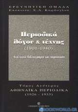 Περιοδικά λόγου και τέχνης 1901-1940