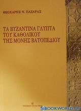 Τα βυζαντινά γλυπτά του καθολικού της Μονής Βατοπεδίου