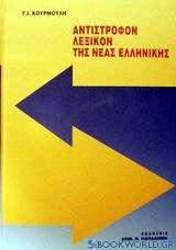 Αντίστροφον λεξικόν της νέας ελληνικής