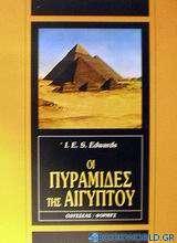Οι πυραμίδες της Αιγύπτου