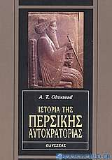 Ιστορία της περσικής αυτοκρατορίας