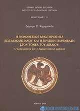 Η νομοθετική δραστηριότητα επί Διοκλητιανού και η κρατική παρέμβαση στον τομέα του δικαίου