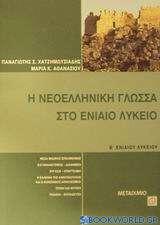 Η νεοελληνική γλώσσα στο ενιαίο λύκειο