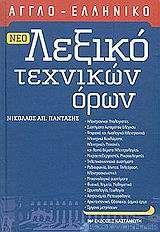 Νέο αγγλο-ελληνικό λεξικό τεχνικών όρων
