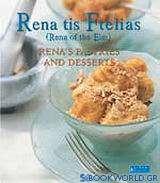 Rena tis Ftelias, Rena's Pastries and Desserts