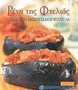 Ρένα της Φτελιάς, Ελληνική μεσογειακή κουζίνα