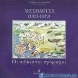 Μεσολόγγι 1821-1829