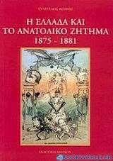 Η Ελλάδα και το ανατολικό ζήτημα 1875-1881
