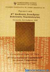 Πρακτικά 4ου διεθνούς συνεδρίου ελληνικής γλωσσολογίας